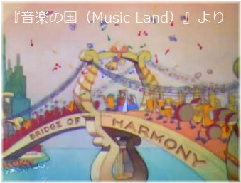音楽の国(Music Land)