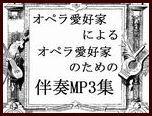 オペラ愛好家による、オペラ愛好家のための伴奏MP3集