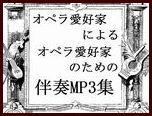 オペラ愛好家によるオペラ愛好家のための伴奏MP3集